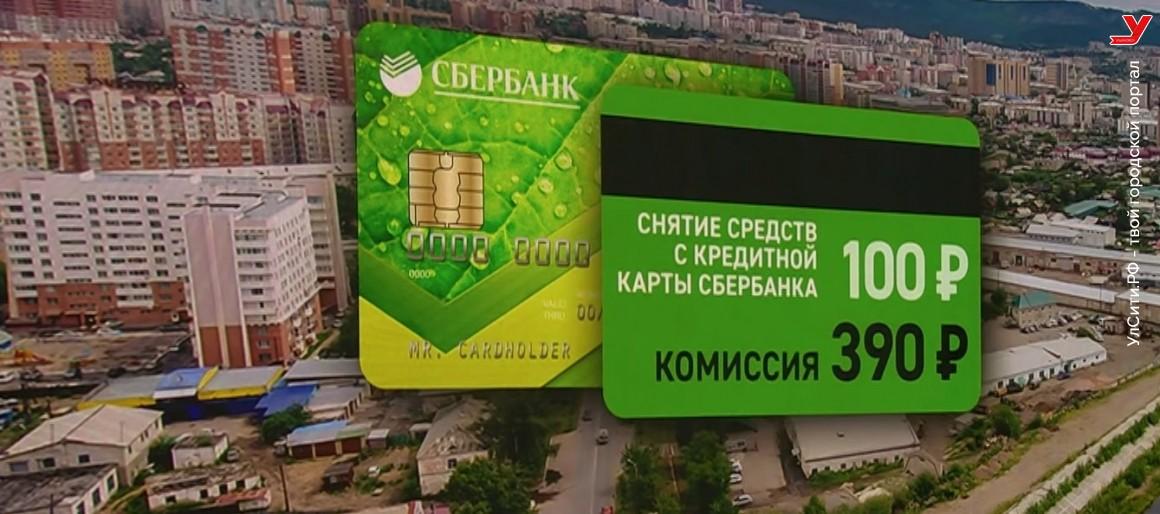 Сбербанк незаконно взимал комиссии при снятии наличных с кредитной карты