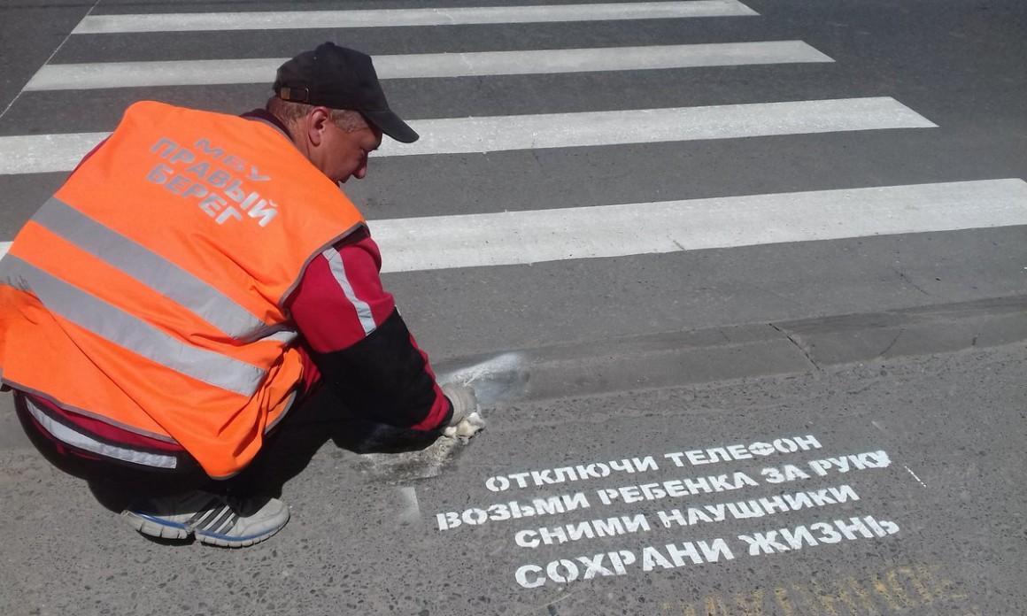 В Заволжье пройдёт акция «Сними наушники, сохрани жизнь!»