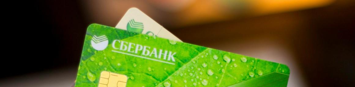 Сбербанк отменил услугу перевода денег на карту по номеру телефона