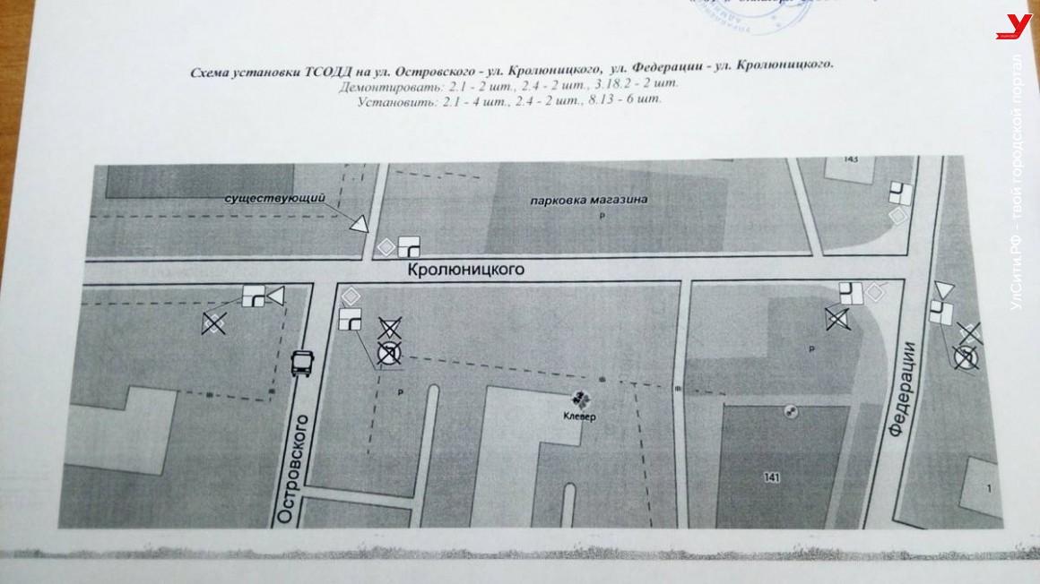ВНИМАНИЕ, автомобилисты! Меняется схема движения в центре Ульяновска