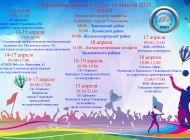 Фестиваль единоборств и первенство города по флорболу пройдут в Ульяновске