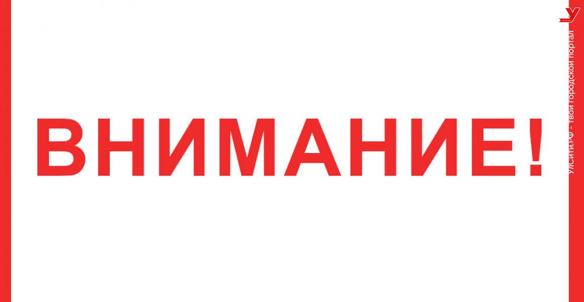 УМУП «Ульяновскводоканал» информирует