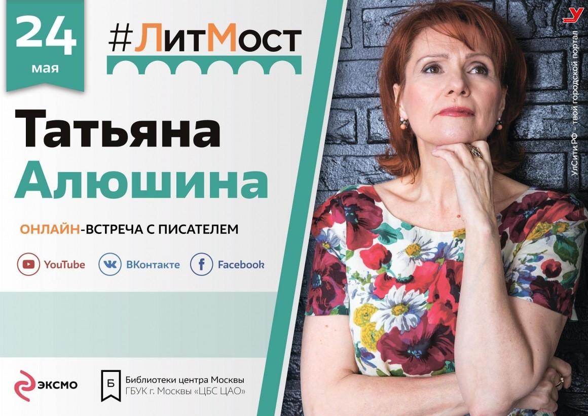 #ЛитМост с Татьяной Алюшиной