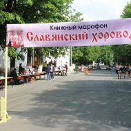На площадке у Дворца книги пройдет ежегодный праздник книги «Славянский хоровод»