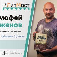 #ЛитМост с Тимофеем Баженовым. Презентация книги «Дикие истории. Дневник настоящего мужика»