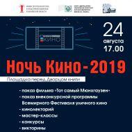 Дворец книги примет участие в акции «Ночь кино-2019»