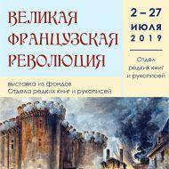 Во Дворце книги откроется выставка  документов, посвященных Великой французской революции