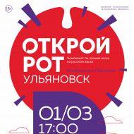 В Ульяновске выберут лучшего чтеца в рамках Чемпионата по чтению вслух на русском языке «Открой рот»