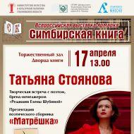 Татьяна Стоянова презентует ульяновцам свой дебютный сборник стихов «Матрёшка» на «Симбирской книге-