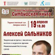 Лауреат премии «Нацбест-2018» Алексей Сальников встретится с ульяновскими читателями в рамках «Симби