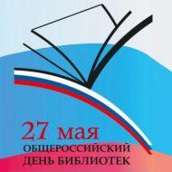 Во Дворце книги пройдет Сетевой день открытых дверей «Библиотека, в которой интересно»