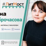 #ЛитМост: встреча с детским писателем и художником Анной Доброчасовой