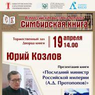 «Симбирская книга-2018»: презентация книги «Последний министр Российской империи»