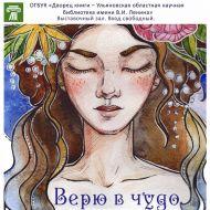 Во Дворце книги открывается выставка работ художника-иллюстратора Ирины Абуталиповой «Верю в чудо»