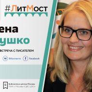 #ЛитМост: 1 марта Елена Янушко расскажет читателям о своей методике развития детей