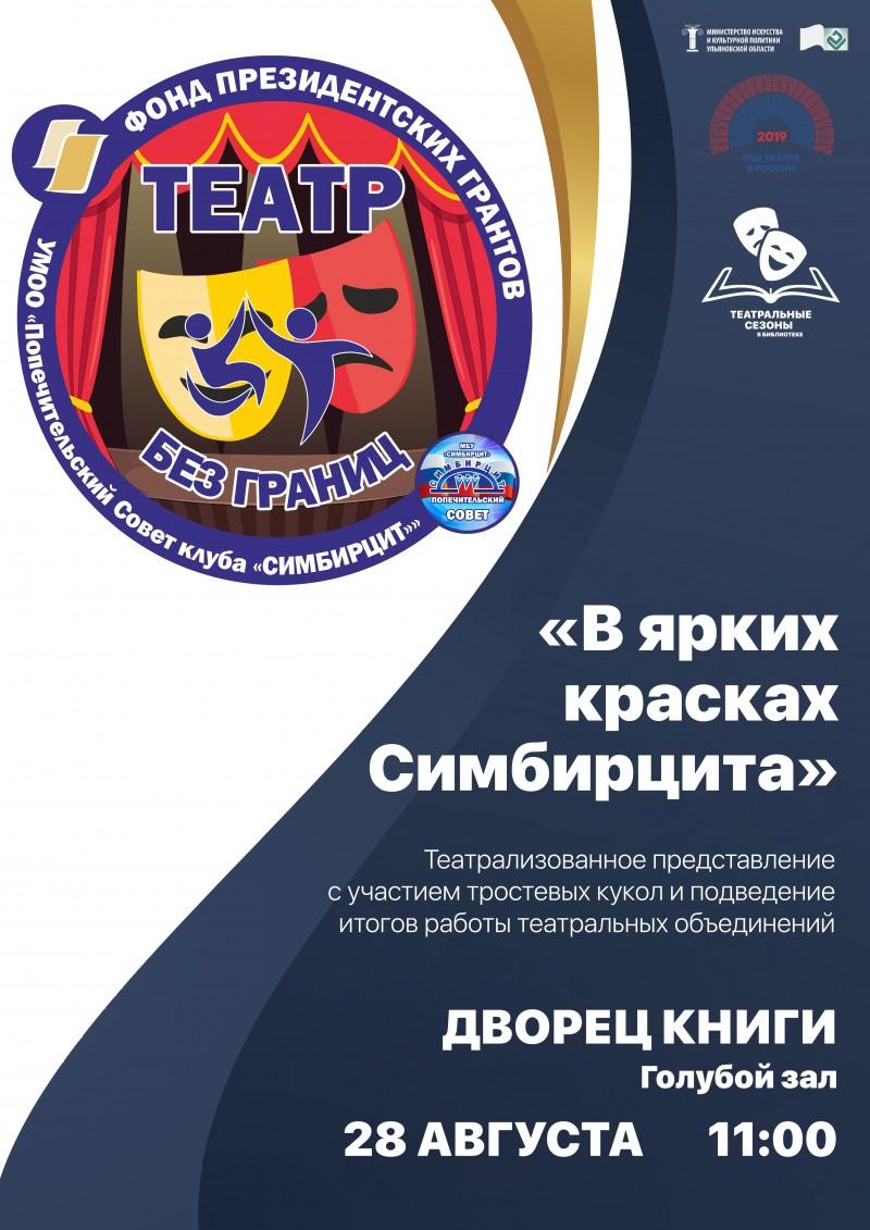 «Театральные сезоны в библиотеке»: воспитанники клуба «Симбирцит» представят свою постановку «Колобк