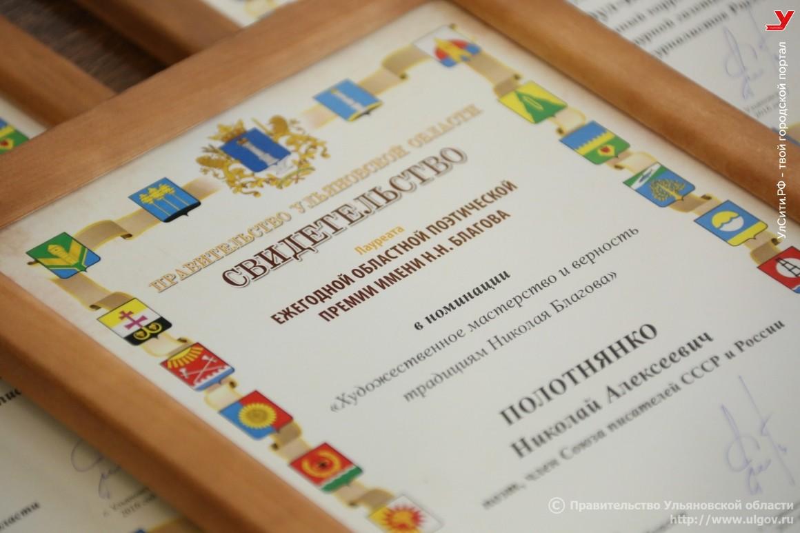 В Ульяновске вручат Межрегиональную поэтическую премию имени Николая Благова