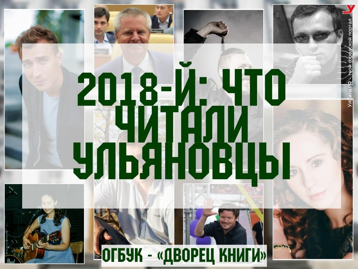 2018-й: что читали ульяновцы