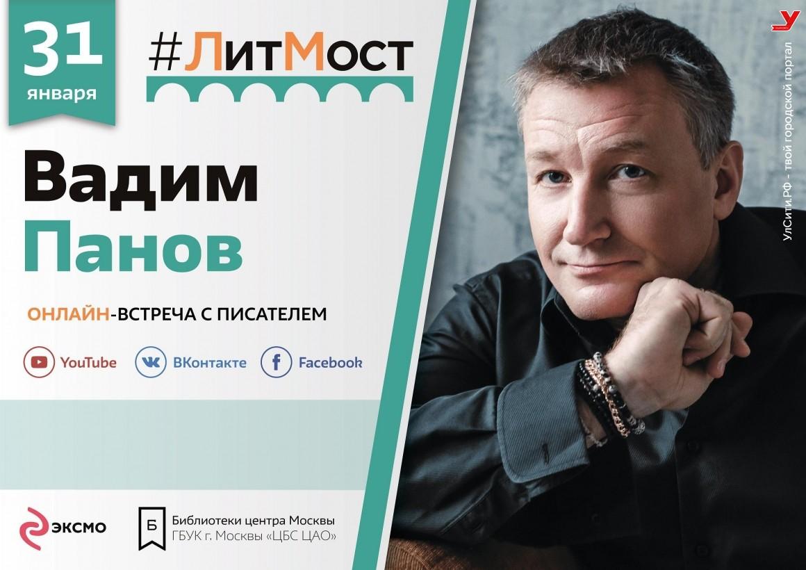 #ЛитМост: один из главных фантастов современной России поговорит с читателями со всей страны