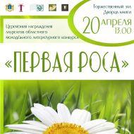 Торжественная церемония награждения лауреатов областного молодёжного литературного конкурса «Первая