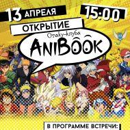 Во Дворце книги откроется клуб для любителей аниме и манги!