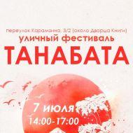 В Ульяновске пройдёт уличный фестиваль «Танабата»