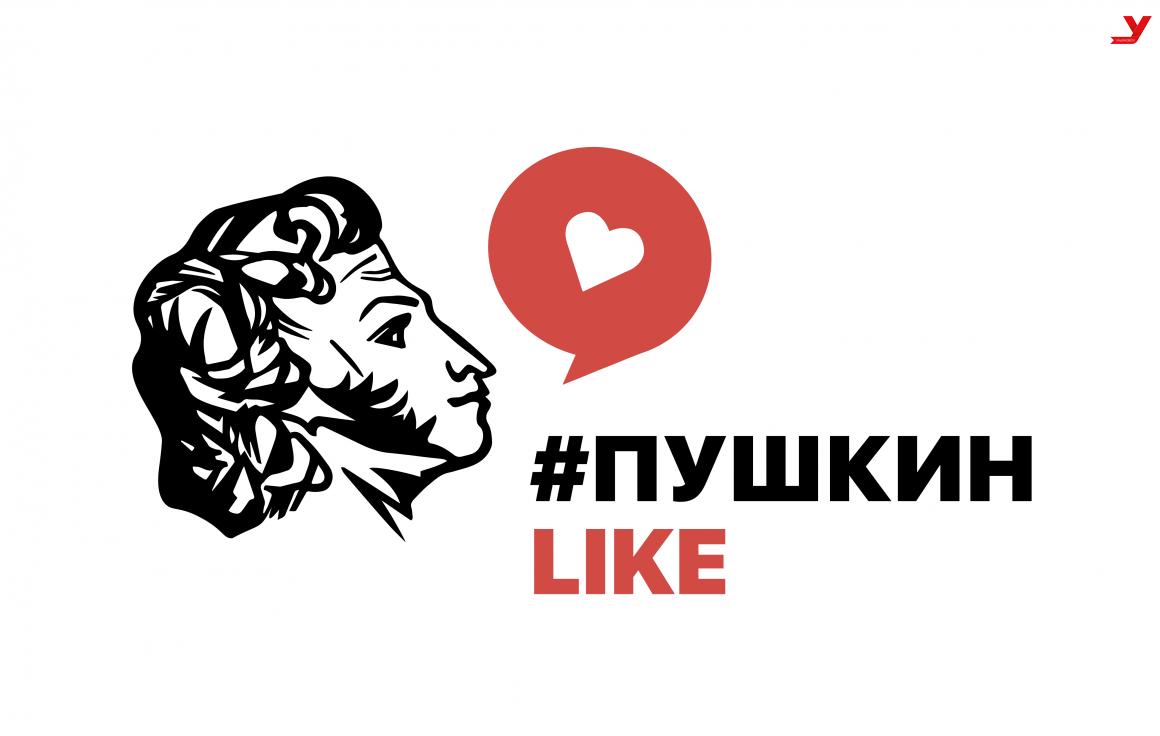 Международный конкурс «#ПушкинLike»: Читаем Пушкина на языках народов мира