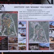 В Ульяновске появится новый спортпарк всесезонных развлечений