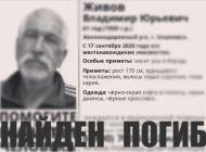 Двое пропавших жителей Ульяновской области найдены. Погибли