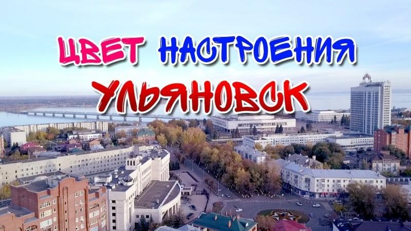 История Ульяновска. Прогулки по Ульяновску