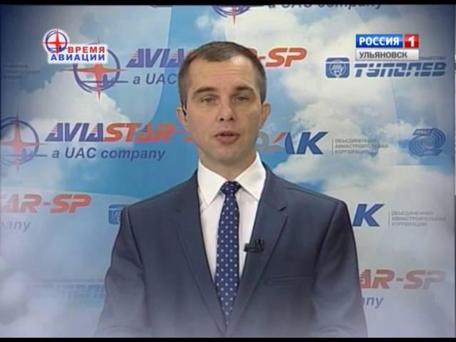 """Новости Ульяновска: """"Время авиации"""" - 20.08.16. официальные новости"""