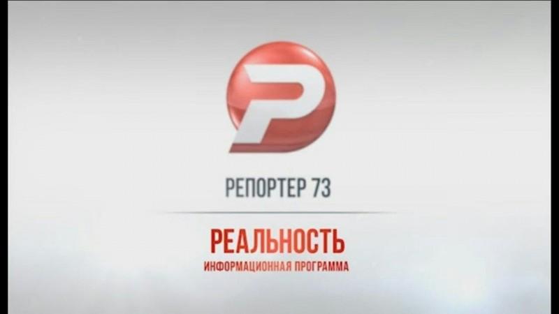 Ульяновск новости: РЕПОРТЁР73 30.03.18 смотреть онлайн