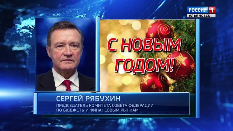 ГТРК Ульяновск Новогоднее поздравление Сергея Рябухина новости сегодня