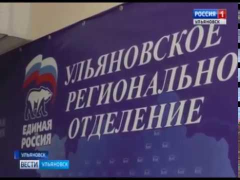 Новости Ульяновска: Электронное голосование ЕР ( Беспалова М.П.) 29.05.18 официальные новости