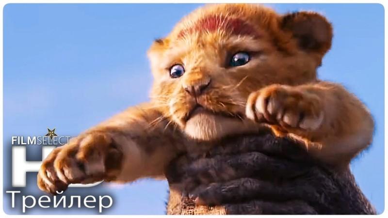 Трейлер Король Лев Русский трейлер (2019) смотреть в HD качестве онлайн