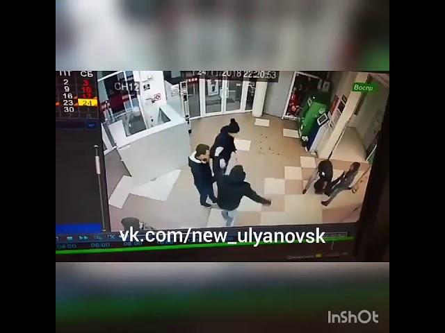 Избили парня в Гулливере. Ульяновск.