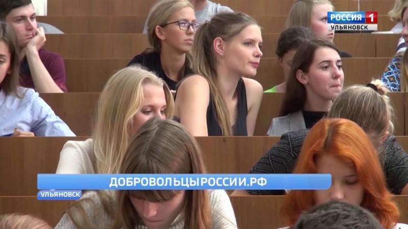 ГТРК Ульяновск Ульяновцы определят лучший волонтерский проект новости сегодня