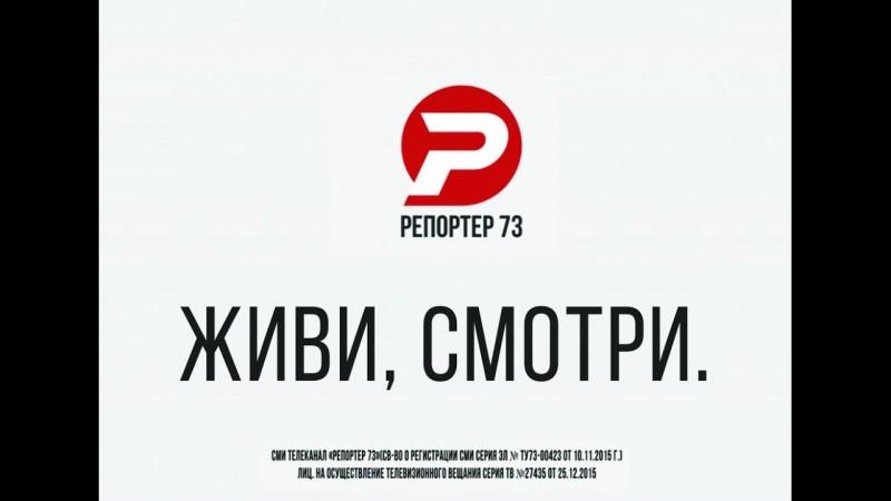 Ульяновск новости: РЕПОРТЁР73 01.11.16 смотреть онлайн