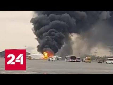 Жесткая посадка Superjet в Шереметьево: есть пострадавшие