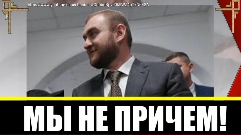 """Рауль Арашуков: """"31 млрд руб деньги Миллера и Сечина! Моя семья ни причем!"""