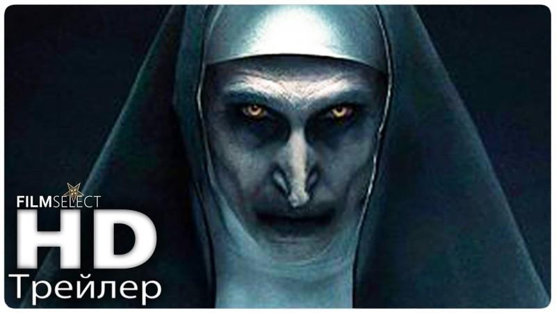 Трейлер Проклятие монахини Трейлер (Русский) 2018 смотреть в HD качестве онлайн