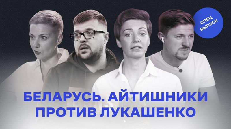 «Это будет самый массовый исход». Почему белорусский IT-бизнес протестует против Лукашенко?