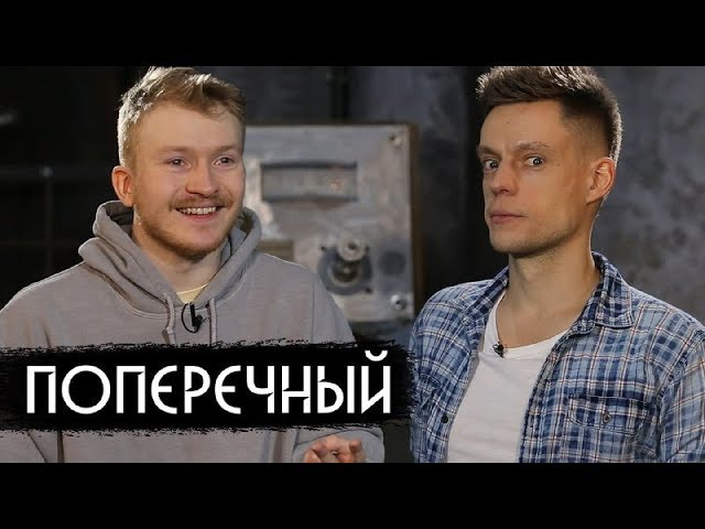 вДудь Данила Поперечный ютуб канал / Youtube