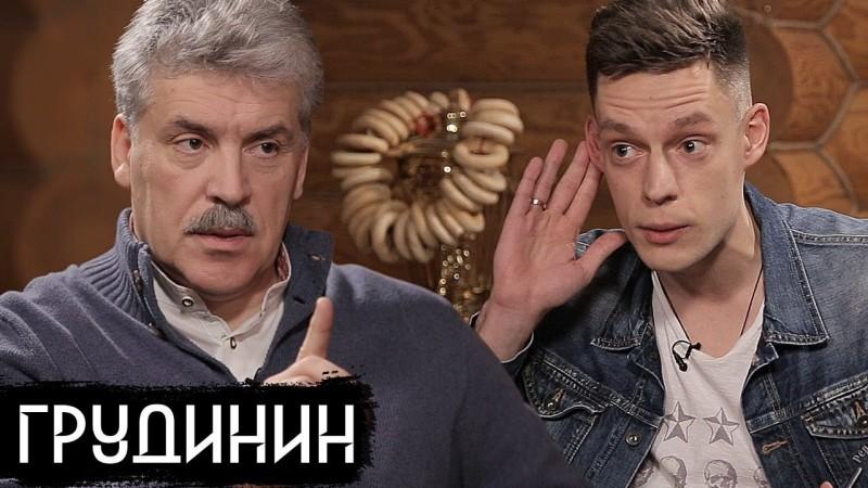 Грудинин вДудь ютуб канал / Youtube