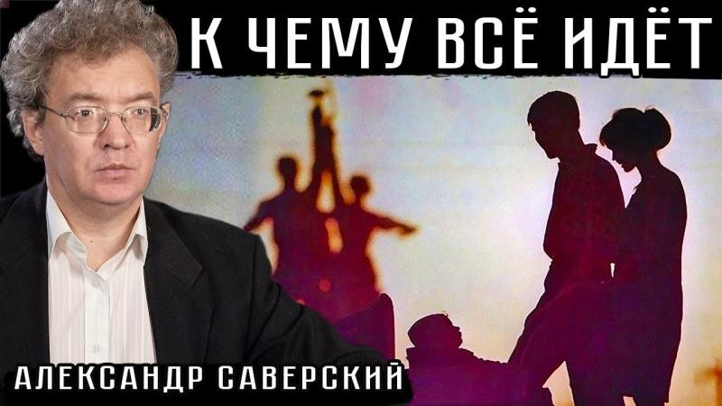Коронавирус в России. К ЧЕМУ ВСЁ ИДЁТ #Саверский