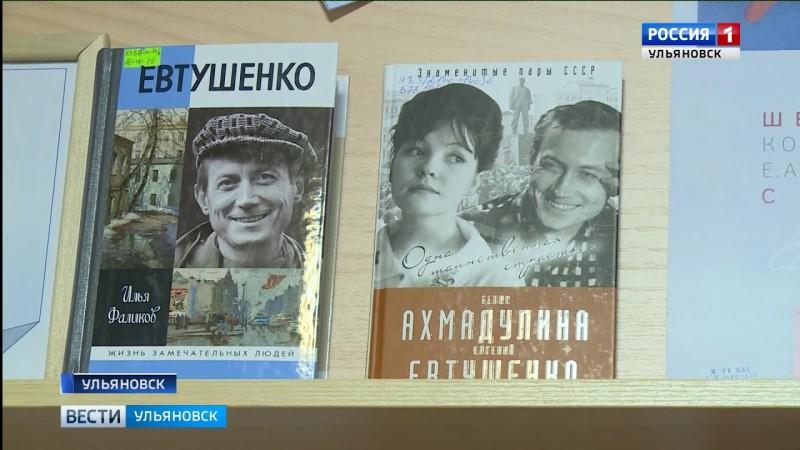 ГТРК Ульяновск Библиотеке присвоено имя поэта Евгения Евтушенко новости сегодня