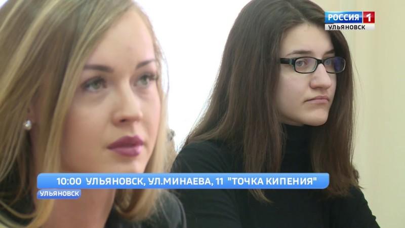 ГТРК Ульяновск Добровольческий форум новости сегодня