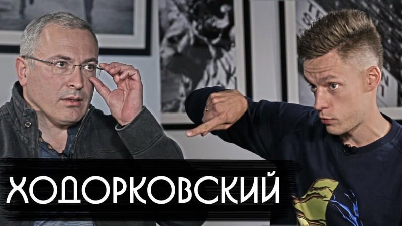 вДудь Ходорковский ютуб канал