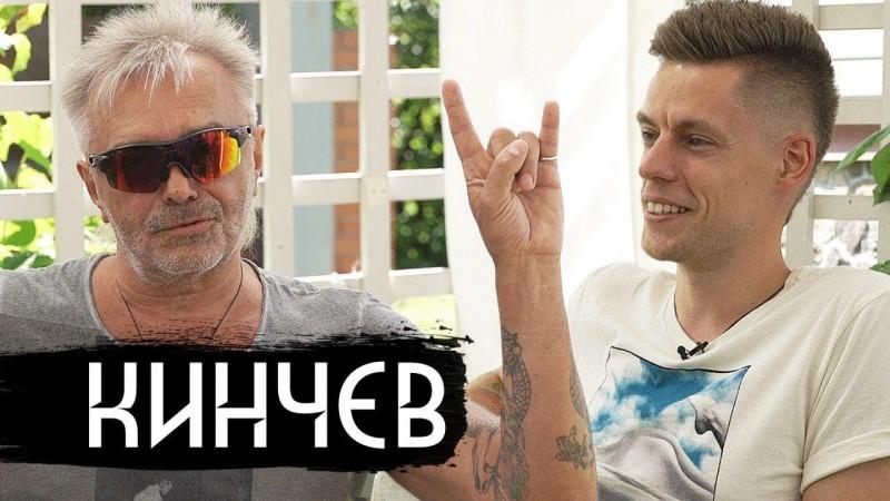 вДудь Кинчев ютуб канал