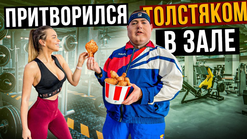 Мастер спорта притворился ТОЛСТЯКОМ в ЗАЛЕ | FAT MAN PRANK